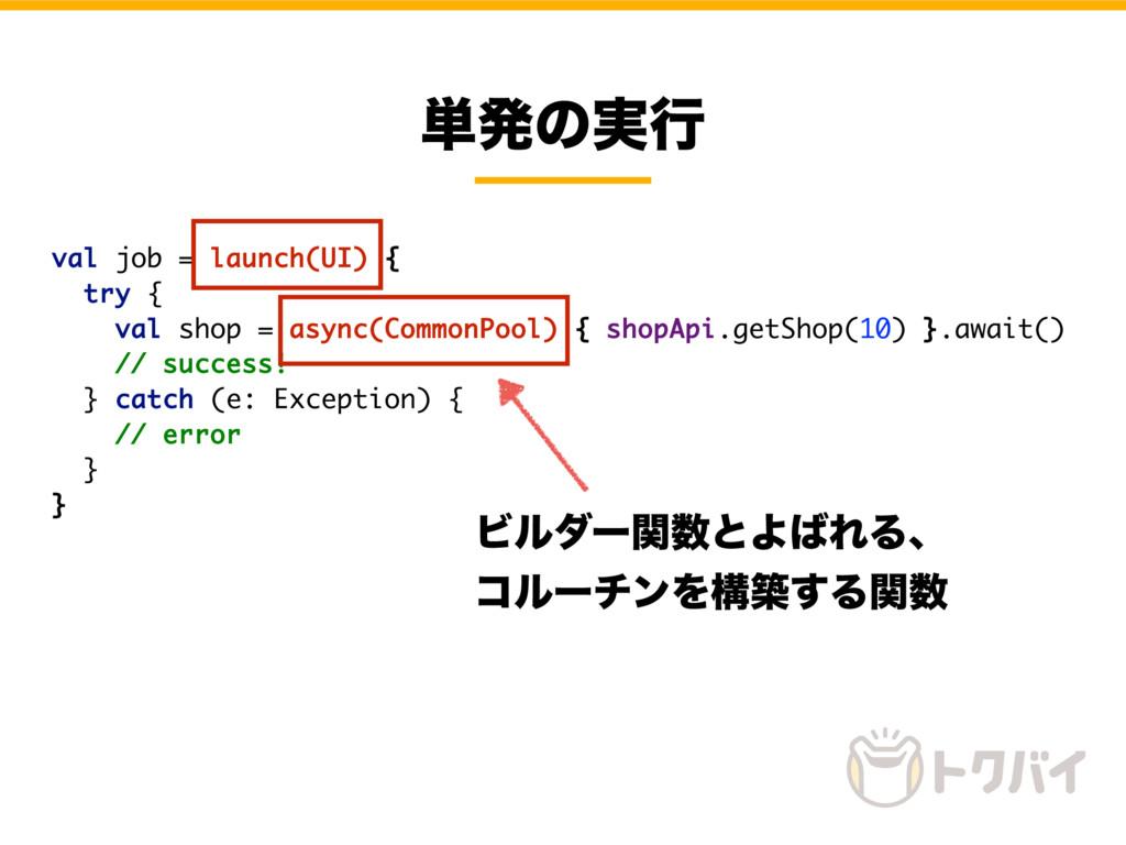୯ൃͷ࣮ߦ val job = launch(UI) { try { val shop = a...