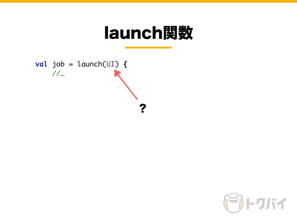 MBVODIؔ val job = launch(UI) { //…