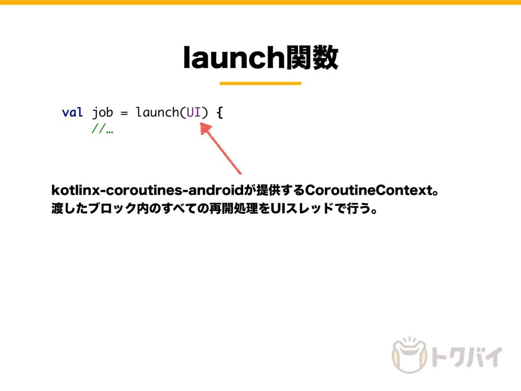 MBVODIؔ val job = launch(UI) { //… LPUMJOYDPS...