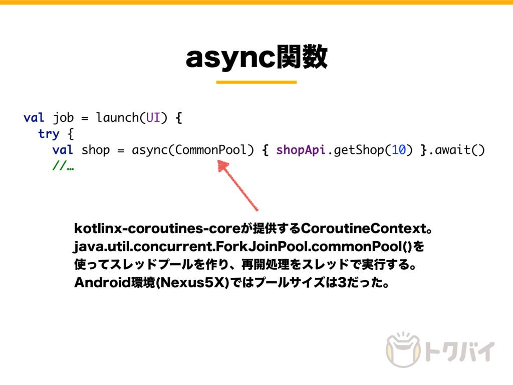 BTZODؔ val job = launch(UI) { try { val shop =...