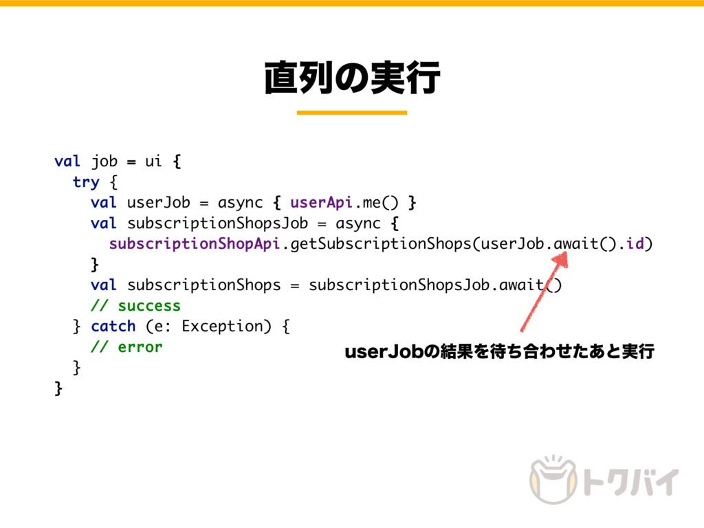 ྻͷ࣮ߦ val job = ui { try { val userJob = async ...