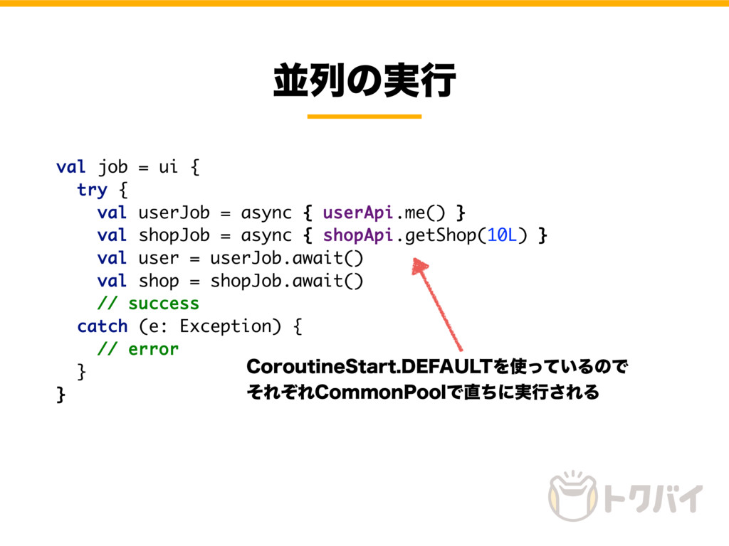 ฒྻͷ࣮ߦ val job = ui { try { val userJob = async ...