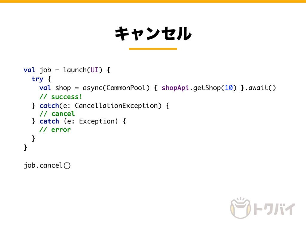 Ωϟϯηϧ val job = launch(UI) { try { val shop = a...