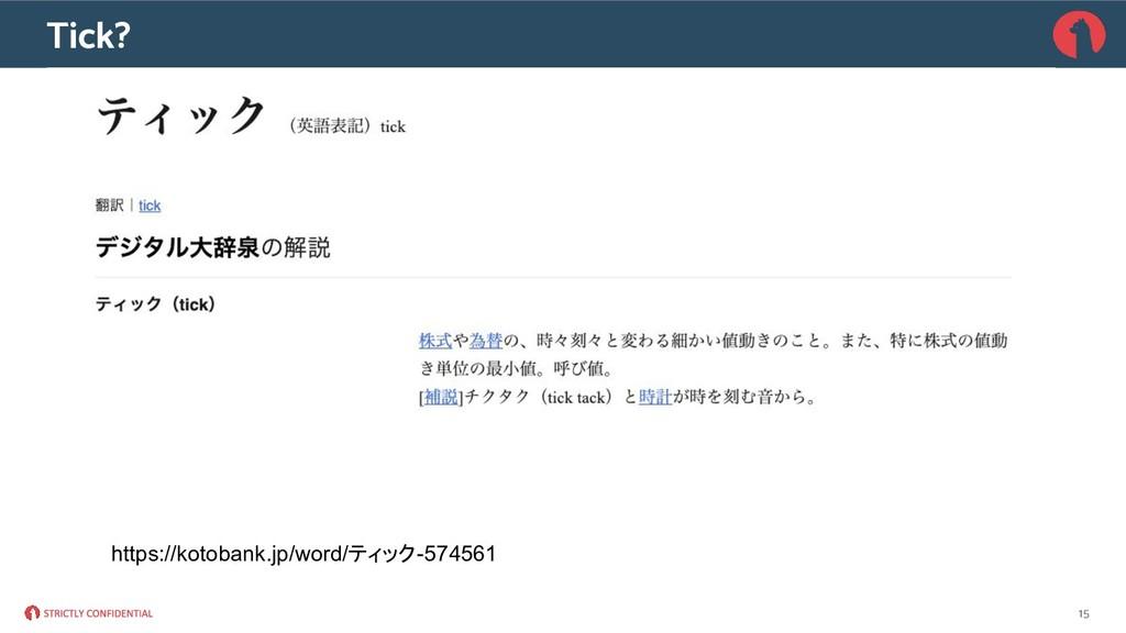 Tick? 15 https://kotobank.jp/word/ティック-574561