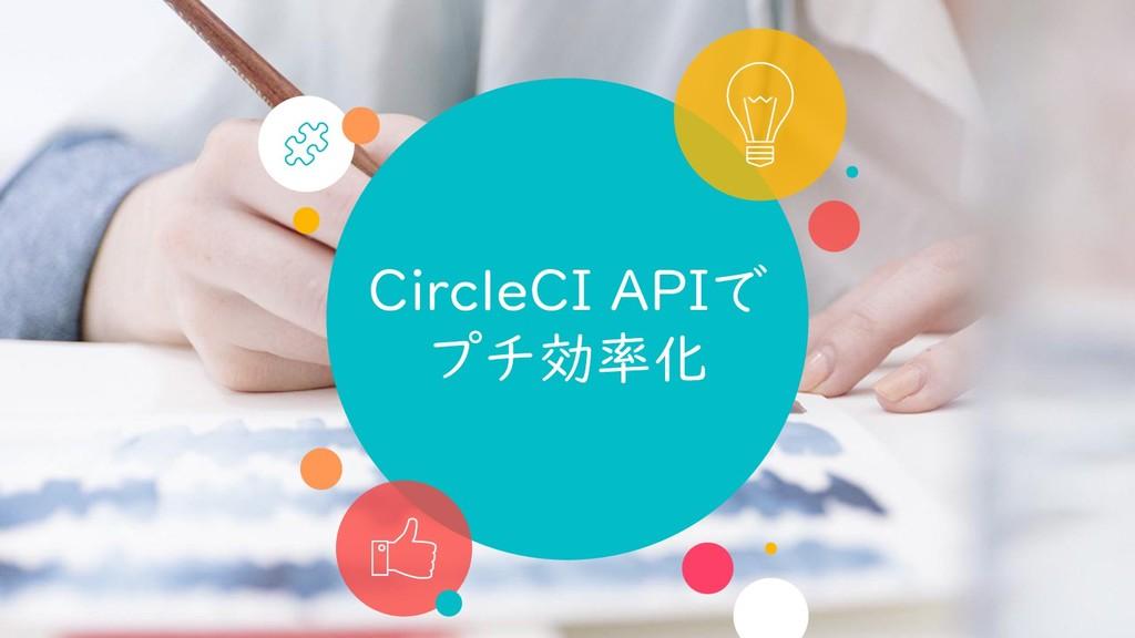 CircleCI APIで プチ効率化