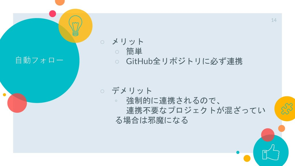 自動フォロー ○ メリット ○ 簡単 ○ GitHub全リポジトリに必ず連携 ○ デメリット ...