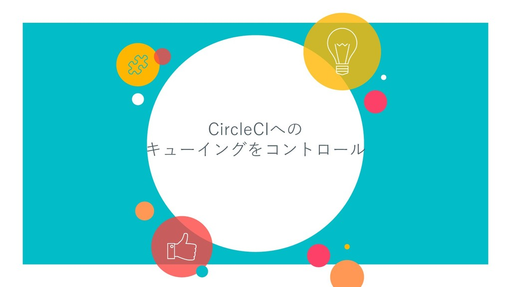 CircleCIへの キューイングをコントロール