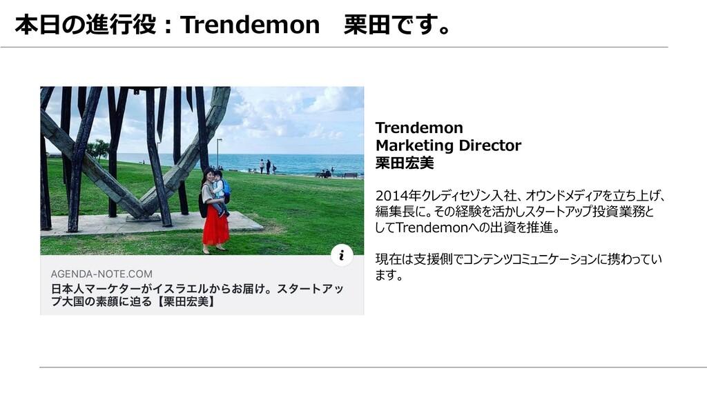 Trendemon Marketing Director 栗田宏美 2014年クレディセゾン入...