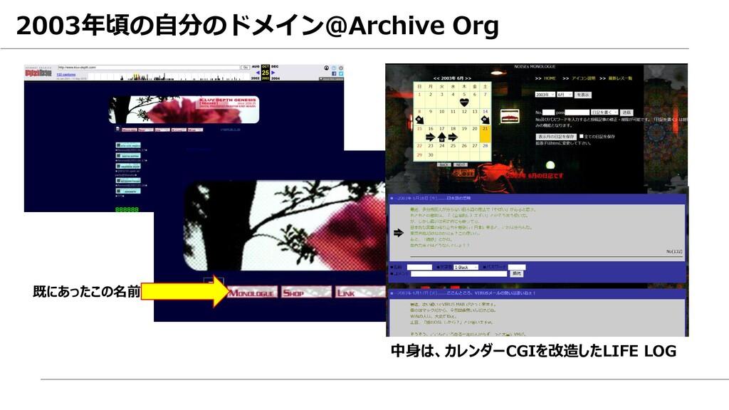 2003年頃の自分のドメイン@Archive Org 既にあったこの名前 中身は、カレンダーC...