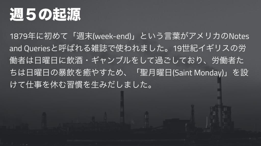 ि̑ͷىݯ 1879ʹॳΊͯʮि(week-end)ʯͱ͍͏ݴ༿͕ΞϝϦΧͷNotes a...
