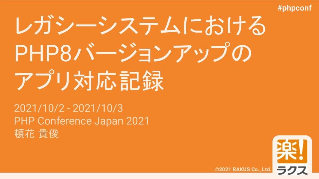 #phpconf ©2021 RAKUS Co., Ltd. #phpconf レガシーシステ...