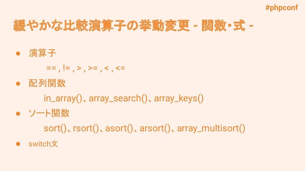 #phpconf 緩やかな比較演算子の挙動変更 - 関数・式 - ● 演算子 == , != ...