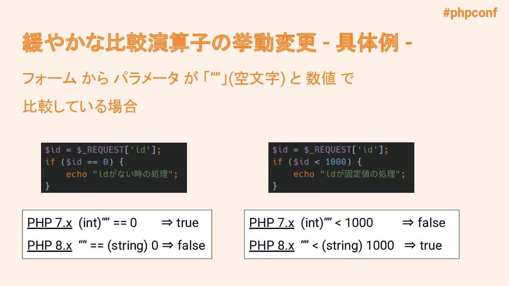 #phpconf 緩やかな比較演算子の挙動変更 - 具体例 - フォーム から パラメータ が...