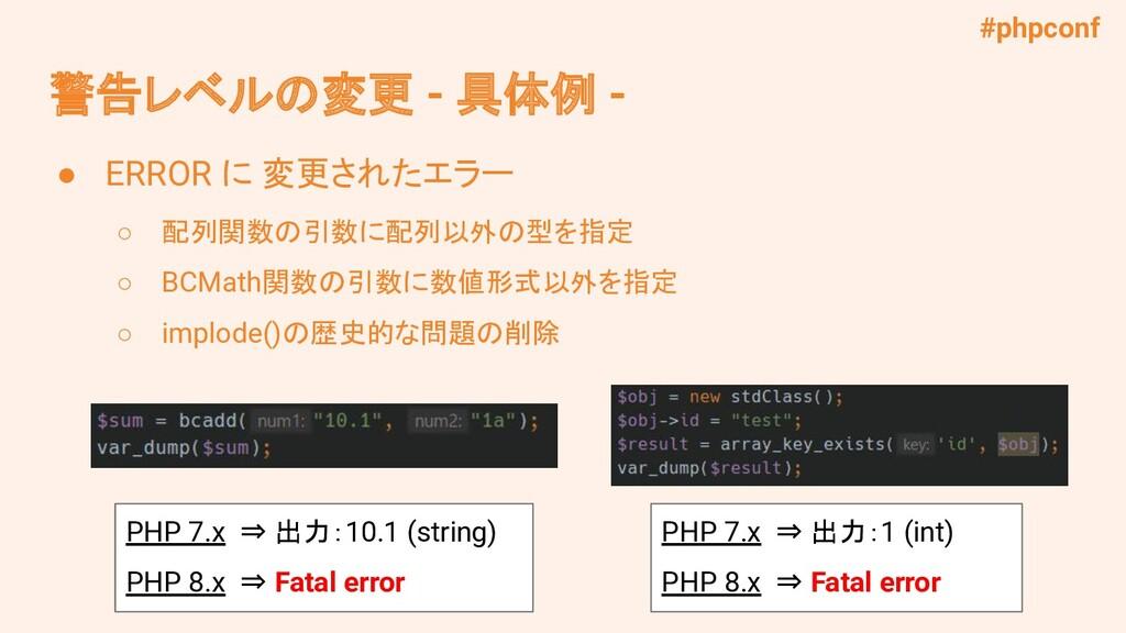 #phpconf 警告レベルの変更 - 具体例 - ● ERROR に 変更されたエラー ○ ...