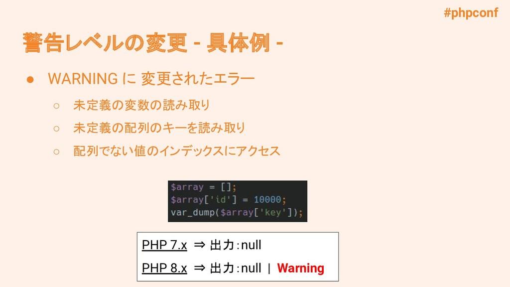 #phpconf 警告レベルの変更 - 具体例 - ● WARNING に 変更されたエラー ...