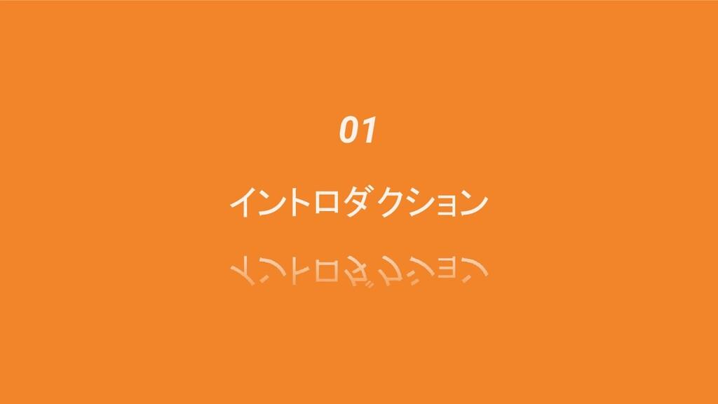 #phpconf イントロダクション 01