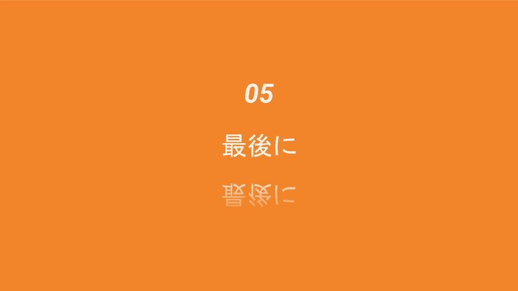 #phpconf 最後に 05