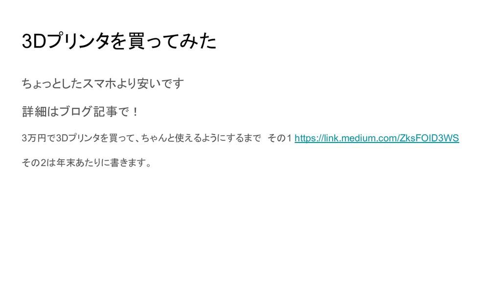 3Dプリンタを買ってみた ちょっとしたスマホより安いです 詳細はブログ記事で! 3万円で3Dプ...