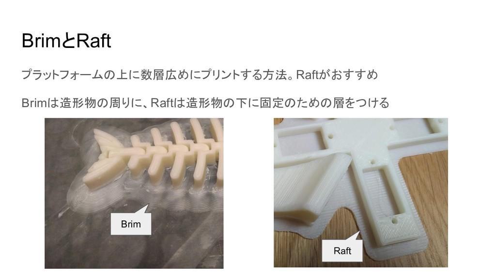 BrimとRaft プラットフォームの上に数層広めにプリントする方法。Raftがおすすめ Br...