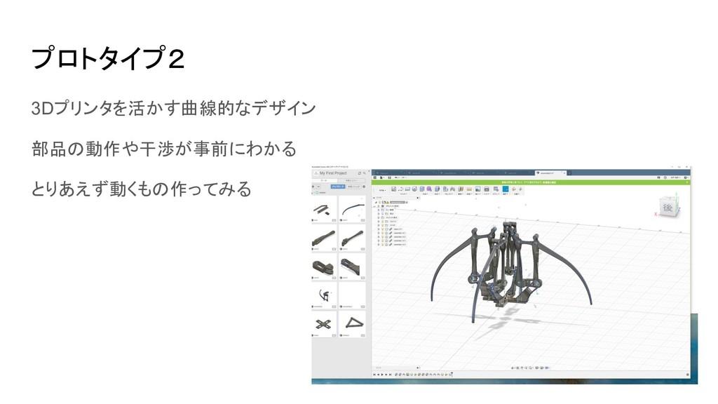 プロトタイプ2 3Dプリンタを活かす曲線的なデザイン 部品の動作や干渉が事前にわかる とりあえ...