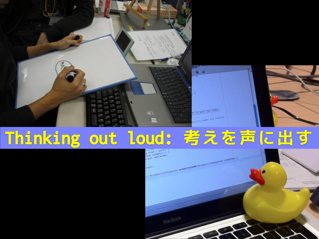 Thinking out loud: 考えを声に出す