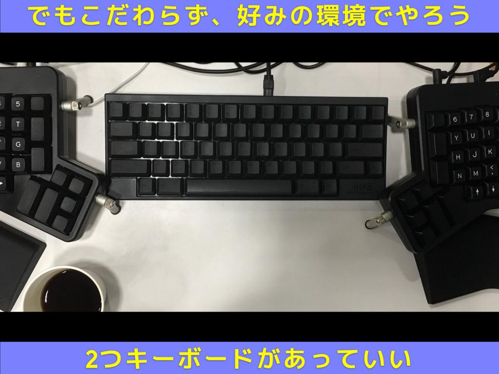 でもこだわらず、好みの環境でやろう 2つキーボードがあっていい