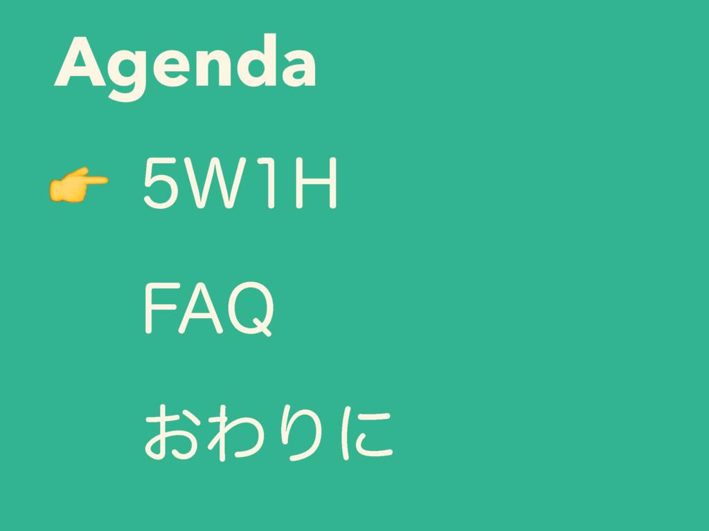 """Agenda 8) '""""2 ͓ΘΓʹ"""