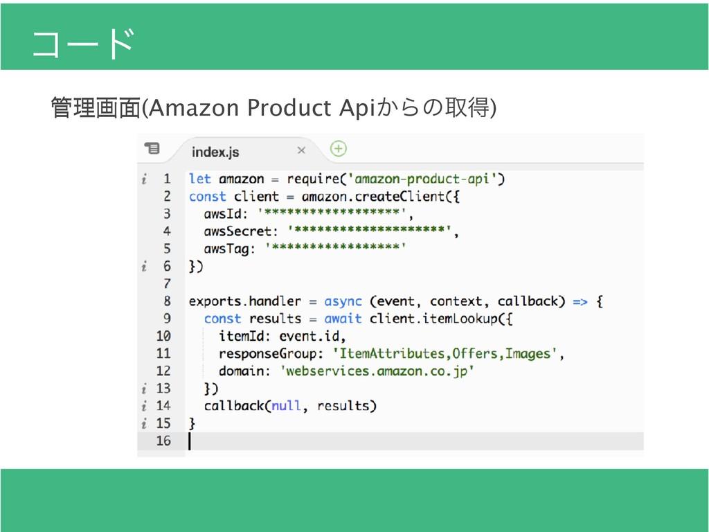 ཧը໘ ίʔυ ཧը໘(Amazon Product Api͔Βͷऔಘ)
