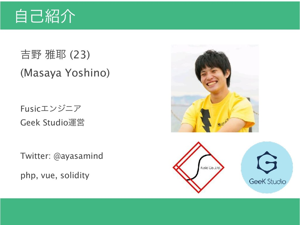 ࣗݾ঺հ ٢໺ խ໹ (23) (Masaya Yoshino) FusicΤϯδχΞ Gee...