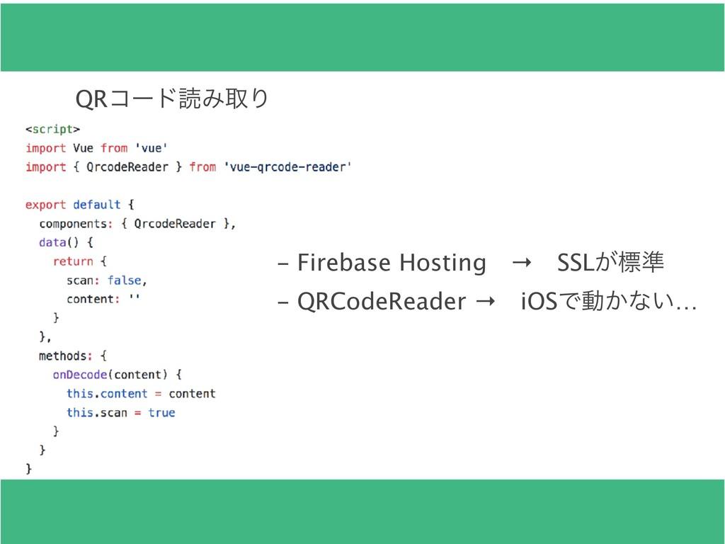 QRίʔυಡΈऔΓ - Firebase Hostingɹ→ɹSSL͕ඪ४ - QRCodeR...