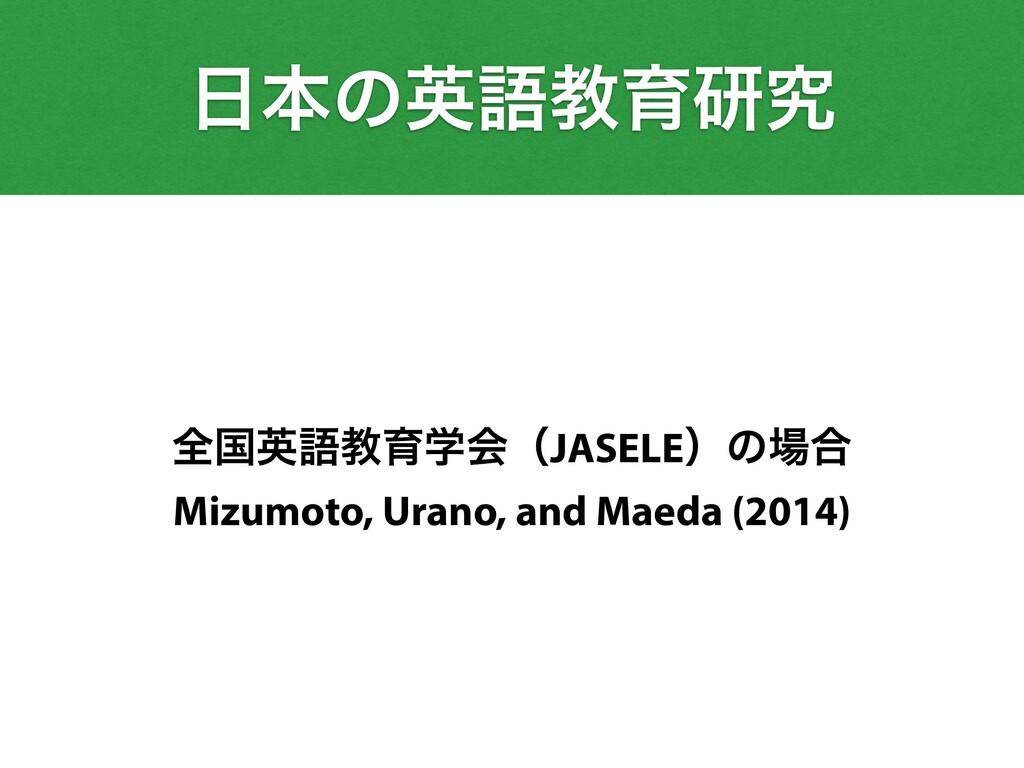 શࠃӳޠڭҭֶձʢJASELEʣͷ߹ Mizumoto, Urano, and Maeda ...