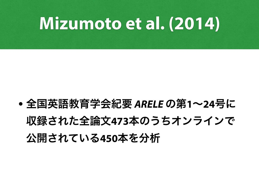 Mizumoto et al. (2014) • શࠃӳޠڭҭֶձلཁ ARELE ͷୈ1ʙ2...