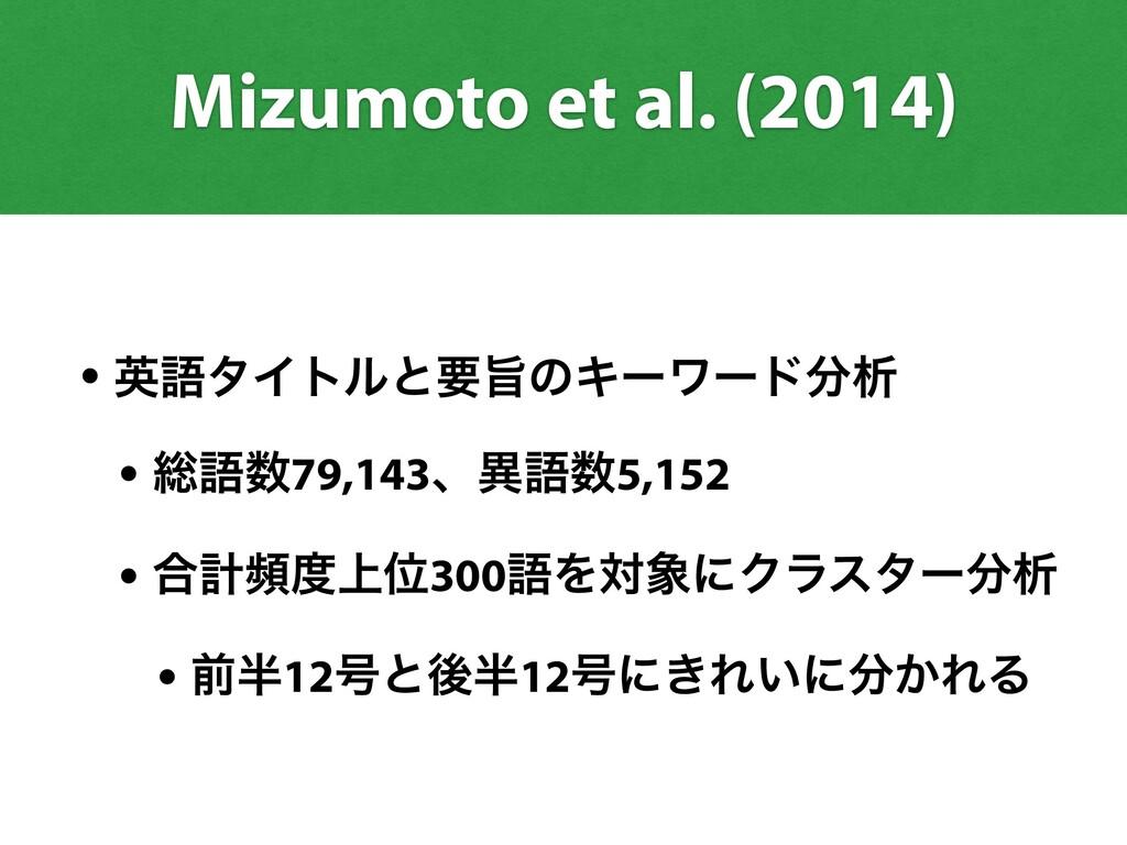 Mizumoto et al. (2014) • ӳޠλΠτϧͱཁࢫͷΩʔϫʔυੳ • ૯ޠ...