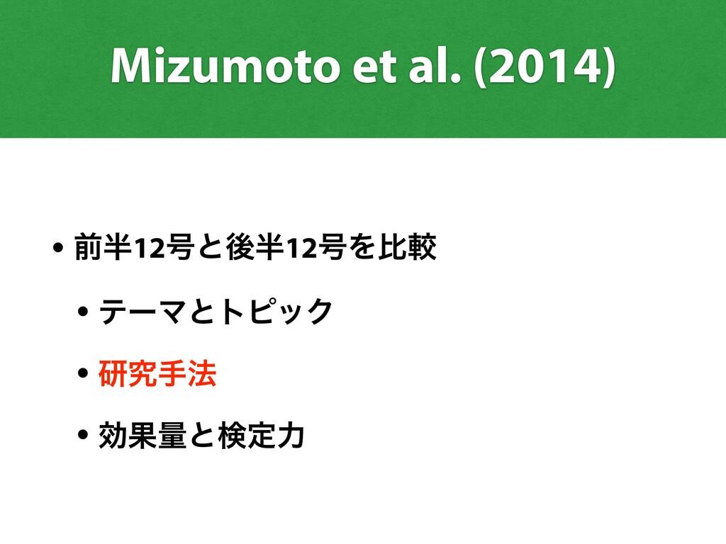 Mizumoto et al. (2014) • લ12߸ͱޙ12߸Λൺֱ • ςʔϚͱτ...
