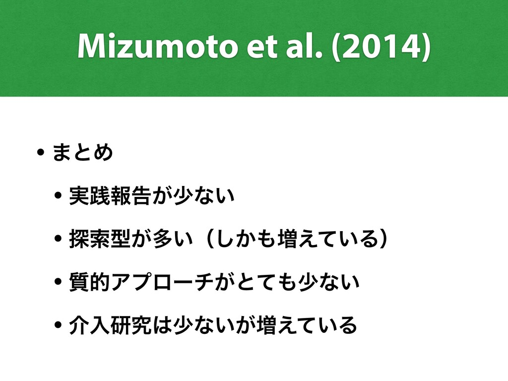 Mizumoto et al. (2014) • ·ͱΊ • ࣮ફใࠂ͕গͳ͍ • ୳ࡧܕ͕ଟ...