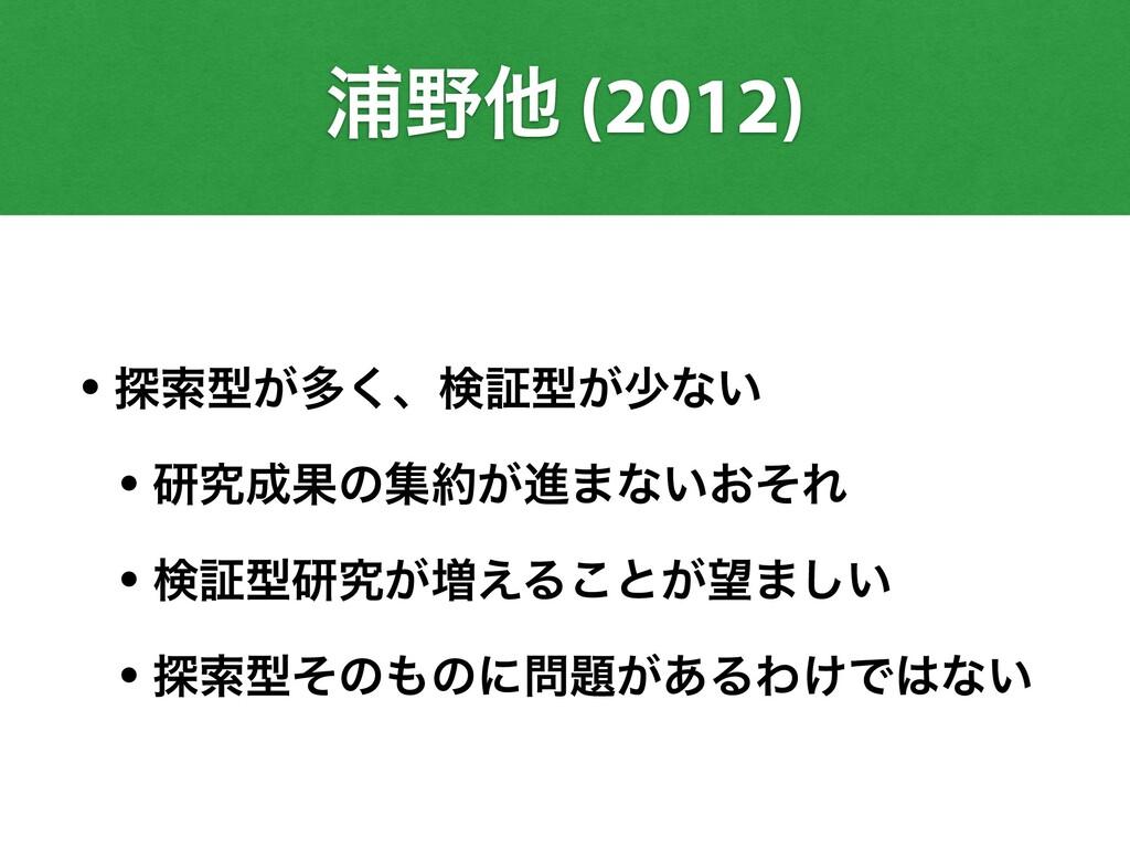 Ӝଞ (2012) • ୳ࡧܕ͕ଟ͘ɺݕূܕ͕গͳ͍ • ݚڀՌͷू͕ਐ·ͳ͍͓ͦΕ •...
