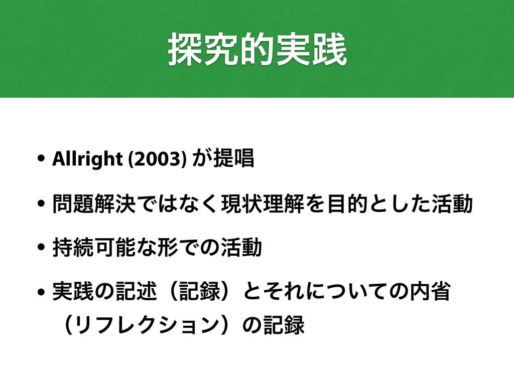 ୳ڀత࣮ફ • Allright (2003) ͕ఏএ • ղܾͰͳ͘ݱঢ়ཧղΛతͱ͠...