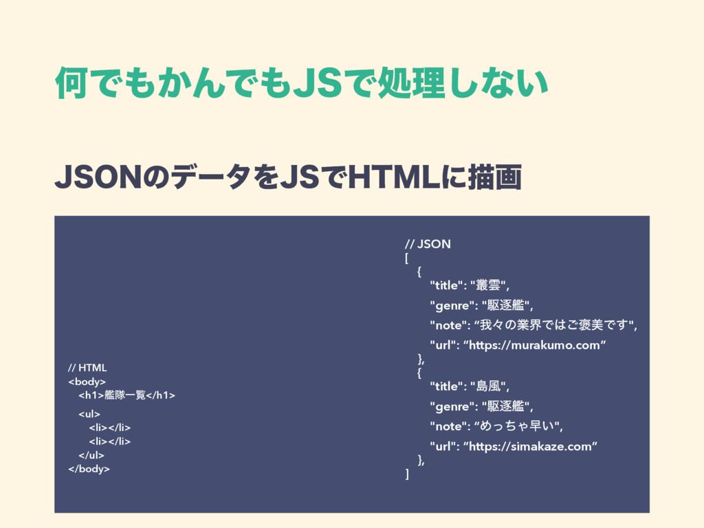 """+40/ͷσʔλΛ+4Ͱ)5.-ʹඳը // JSON [ { """"title"""": """"..."""