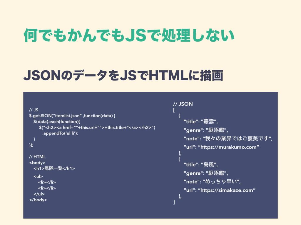 """+40/ͷσʔλΛ+4Ͱ)5.-ʹඳը // JS $.getJSON(""""itemlist..."""