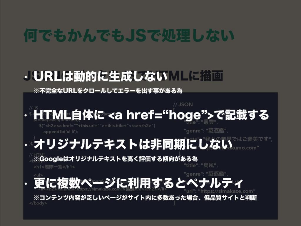 ԿͰ͔ΜͰ+4Ͱॲཧ͠ͳ͍ +40/ͷσʔλΛ+4Ͱ)5.-ʹඳը // JSON [...