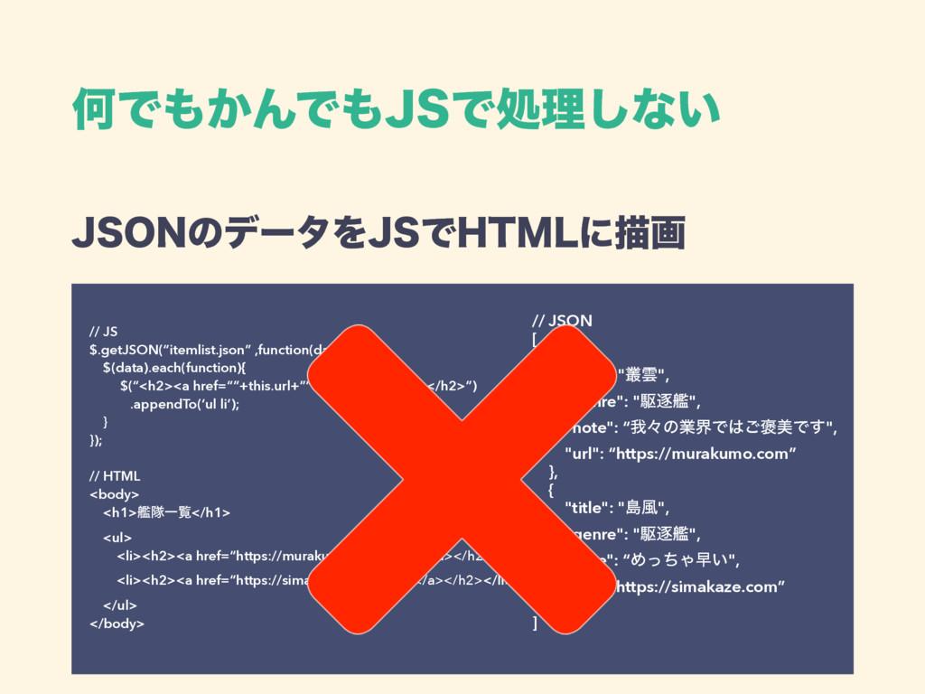 ԿͰ͔ΜͰ+4Ͱॲཧ͠ͳ͍ +40/ͷσʔλΛ+4Ͱ)5.-ʹඳը // JS $.g...