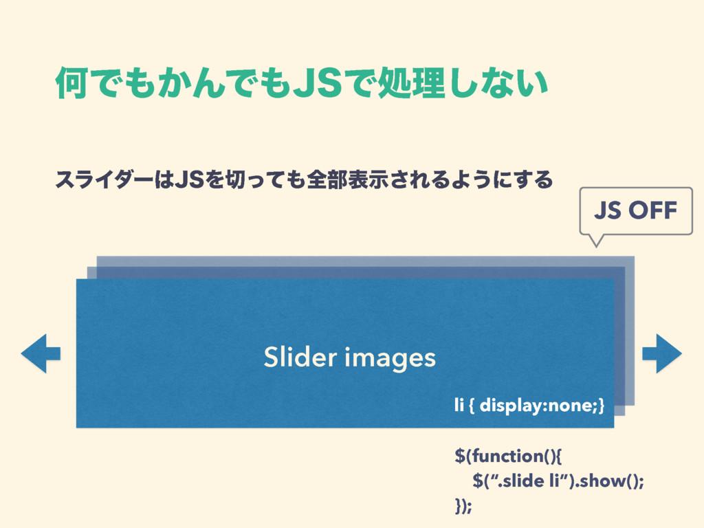 Slider images εϥΠμʔ+4Λͬͯશ෦දࣔ͞ΕΔΑ͏ʹ͢Δ li { d...