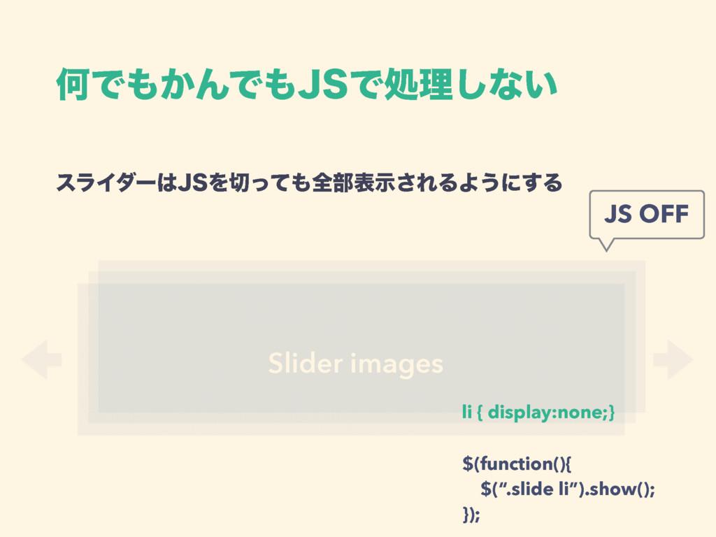 εϥΠμʔ+4Λͬͯશ෦දࣔ͞ΕΔΑ͏ʹ͢Δ Slider images li { d...
