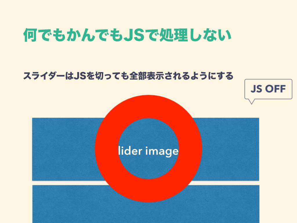 εϥΠμʔ+4Λͬͯશ෦දࣔ͞ΕΔΑ͏ʹ͢Δ Slider images JS OFF...