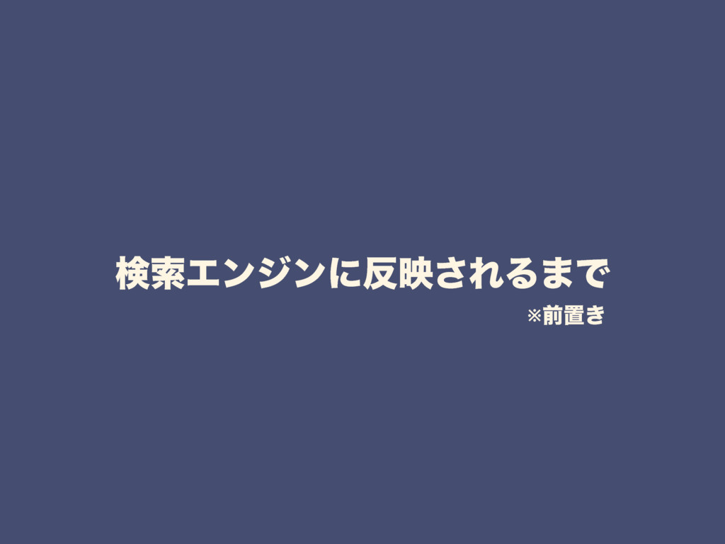 ݕࡧΤϯδϯʹө͞ΕΔ·Ͱ ※લஔ͖