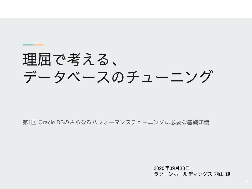 理屈で考える、 データベースのチューニング 第1回 Oracle DBのさらなるパフォーマンス...