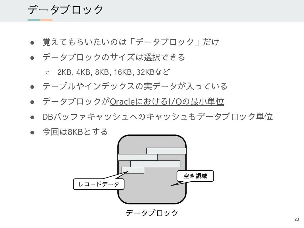 ● 覚えてもらいたいのは「データブロック」だけ ● データブロックのサイズは選択できる ○ 2...