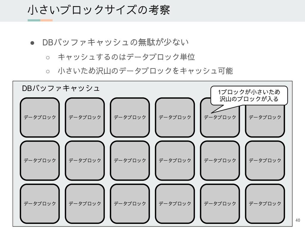 ● DBバッファキャッシュの無駄が少ない ○ キャッシュするのはデータブロック単位 ○ 小さい...