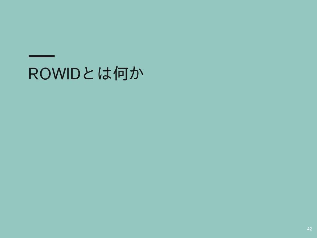 ROWIDとは何か 42