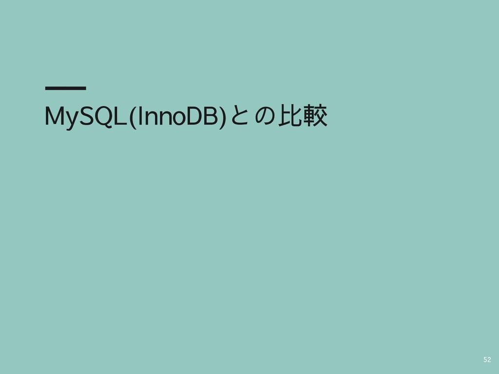 MySQL(InnoDB)との比較 52